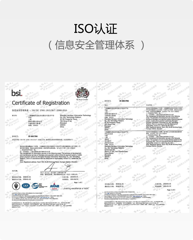 """ISO认证证书-笑付通出品公司""""瀚银科技"""""""