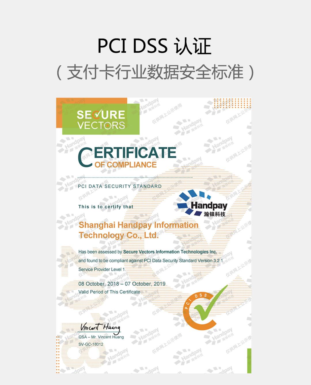 PCI DSS笑付通支付卡行业数据安全标准认证